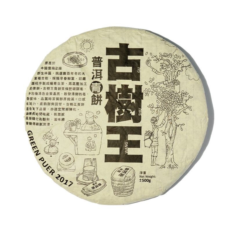 Raw Puer Tea | Gu Shu Wang 古树王 Year 2017