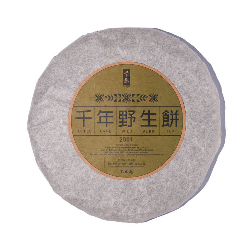 Aged Raw Puer Tea | Purple Cane Wild Puer Tea 紫藤千年野生饼 Year 2001