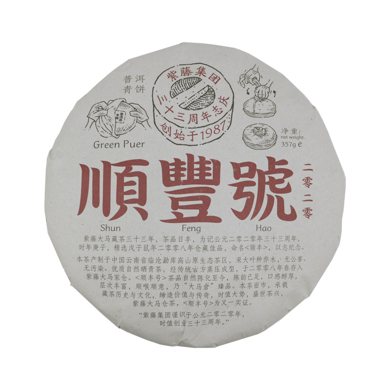 Aged Raw Puer Tea | Shunfeng Hao 顺丰号 Year 2008