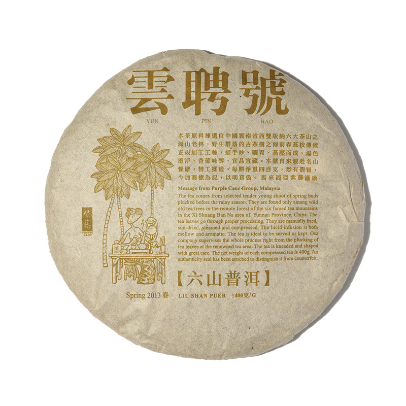 Aged Raw Puer Tea | Liu Shan 六山 Year 2013