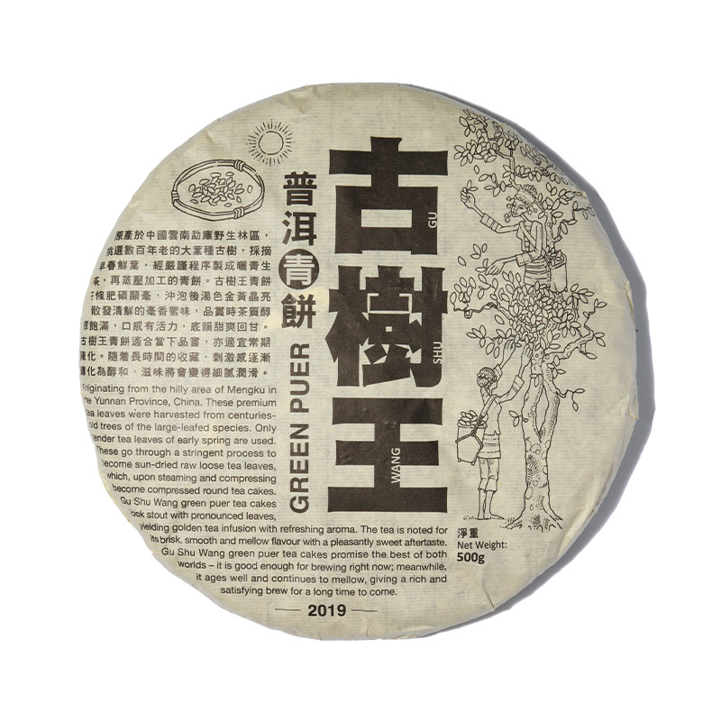 Raw Puer Tea | Gu Shu Wang 古树王 Year 2019