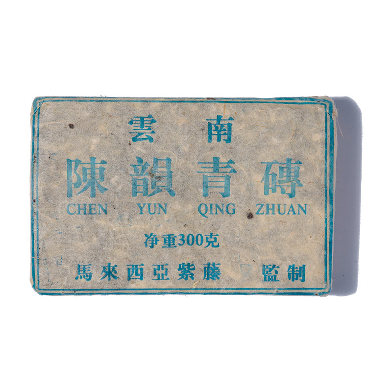 Aged Raw Puer Tea | Purple Cane Chen Yun 紫藤陈韵 Green Puer Tea Brick Year 2001