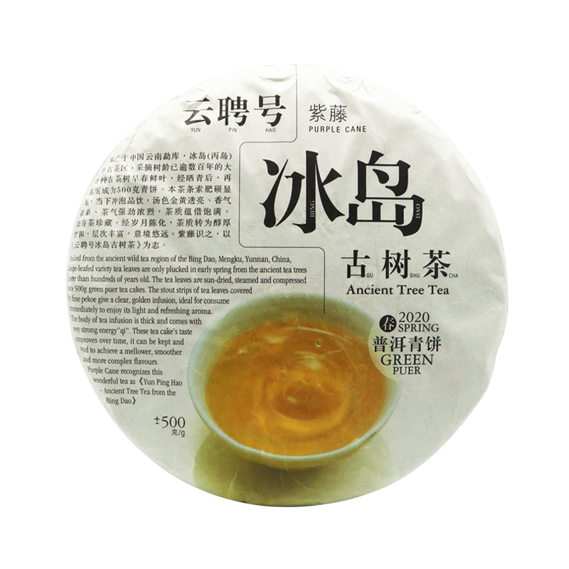 Raw Puer Tea | Bing Dao 冰岛 Ancient Tree Tea 古树茶 Year 2020