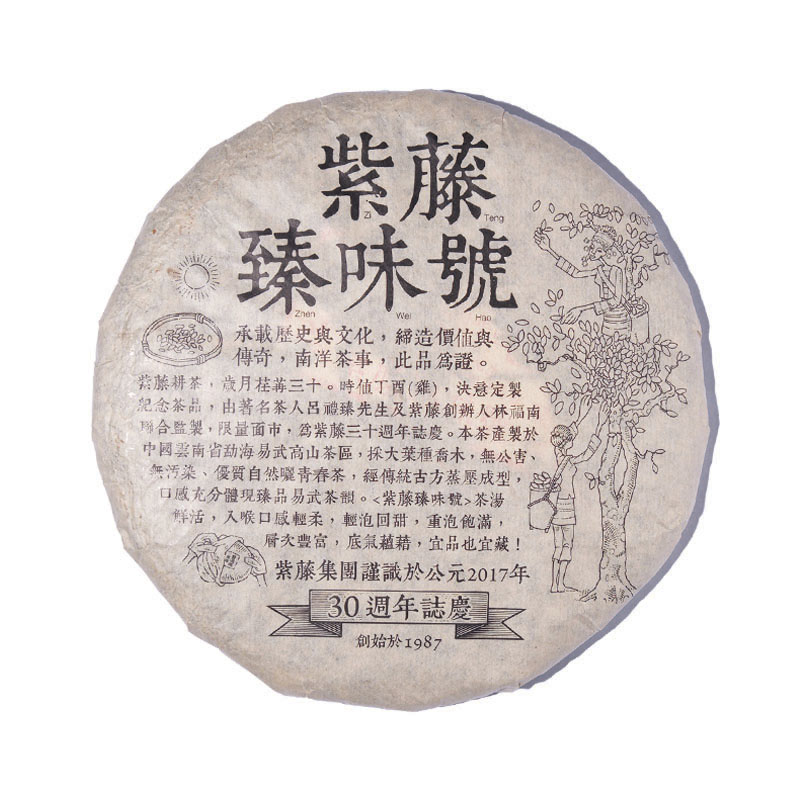 Raw Puer Tea | Purple Cane Zhen Wei Hao 紫藤臻味号 Year 2017