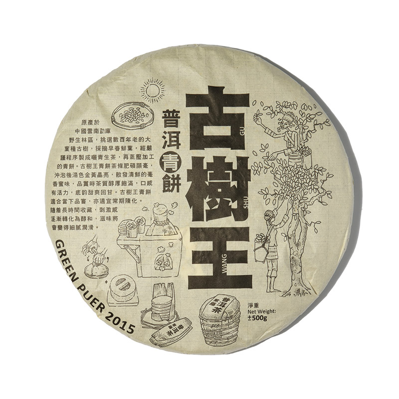 Raw Puer Tea | Gu Shu Wang 古树王 Year 2015