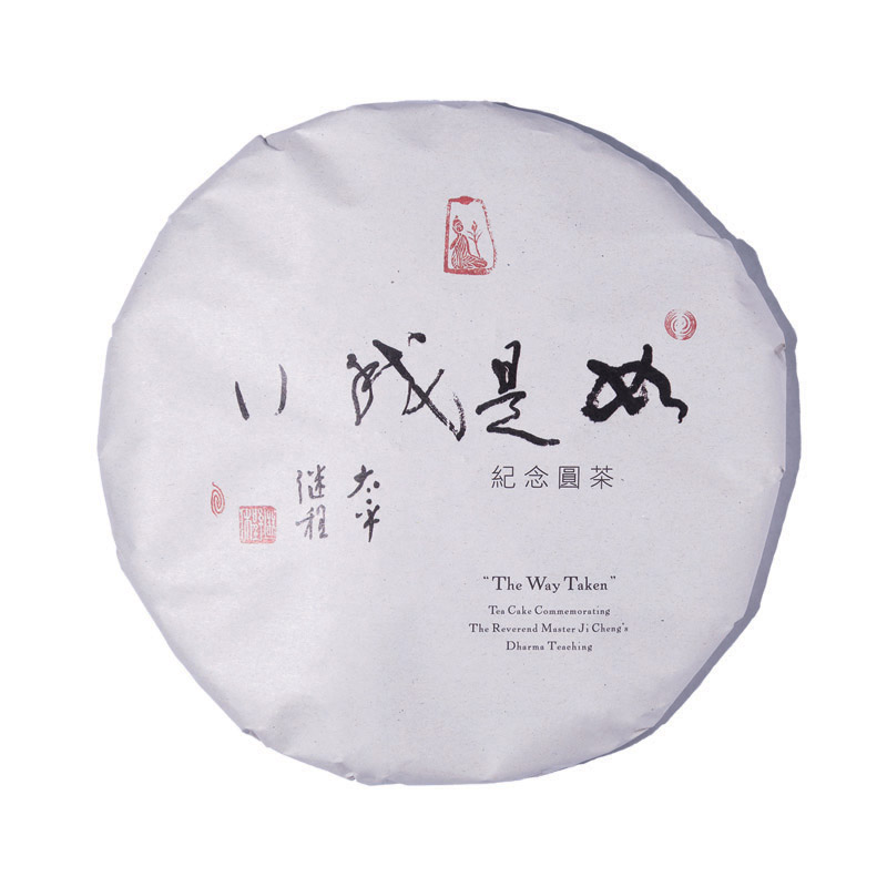 Aged Raw Puer Tea | The Way Taken 如是我行 Year 2006