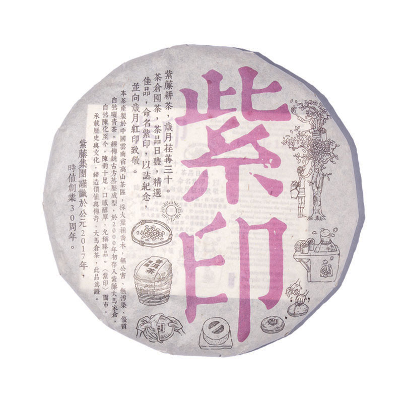 Aged Raw Puer Tea | Purple Label 紫印 Year 2000
