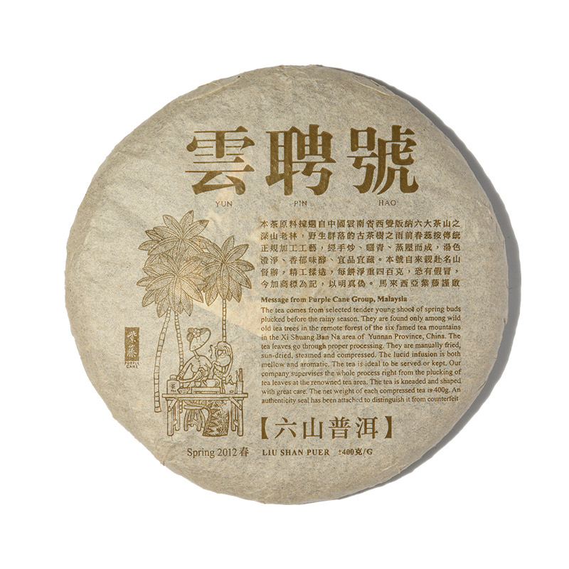 Aged Raw Puer Tea | Liu Shan 六山 Year 2012