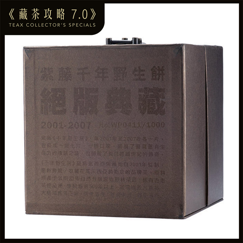 Aged Raw Puer Tea   Purple Cane Wild Puer Tea 紫藤千年野生饼 The Ultimate Collection 绝版典藏 Year 2001-2007