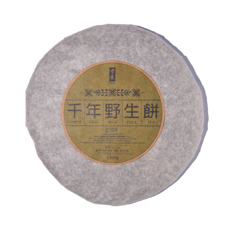 Aged Raw Puer Tea | Purple Cane Wild Puer Tea 紫藤千年野生饼 Year 2004