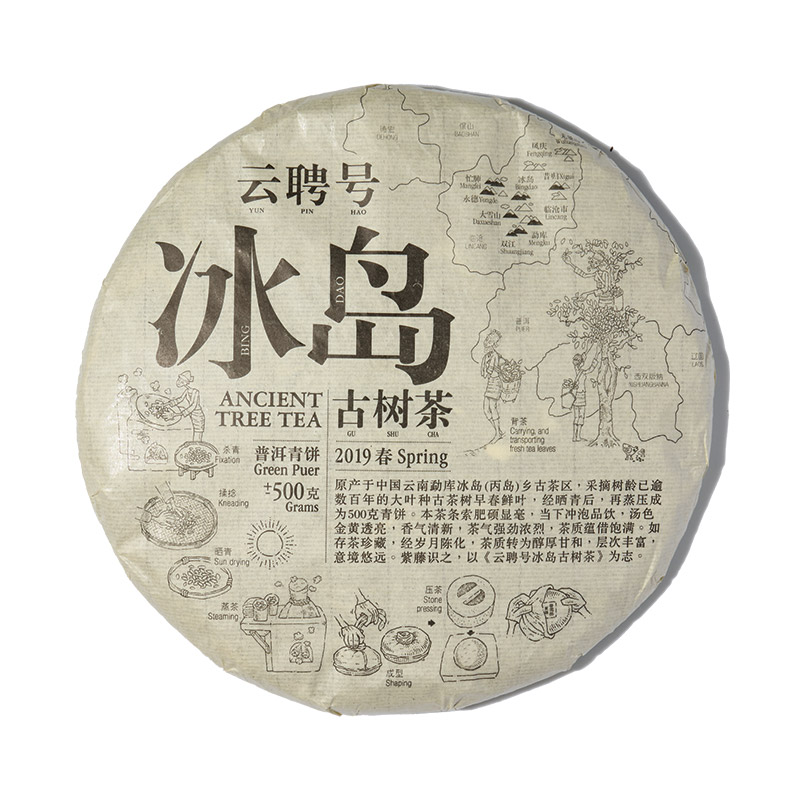 Raw Puer Tea | Bing Dao 冰岛 Ancient Tree Tea 古树茶 Year 2019