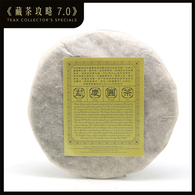 Aged Raw Puer Tea | Meng Qing Puer Round Tea 勐庆圆茶 Year 1990's