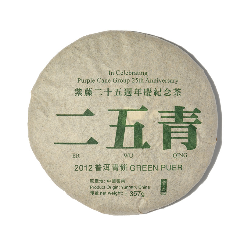 Raw Puer Tea | Er Wu Qing 二五青 Year 2012