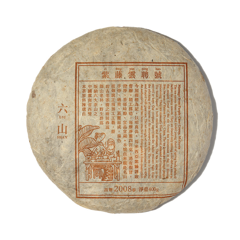 Aged Raw Puer Tea | Liu Shan 六山 Year 2008