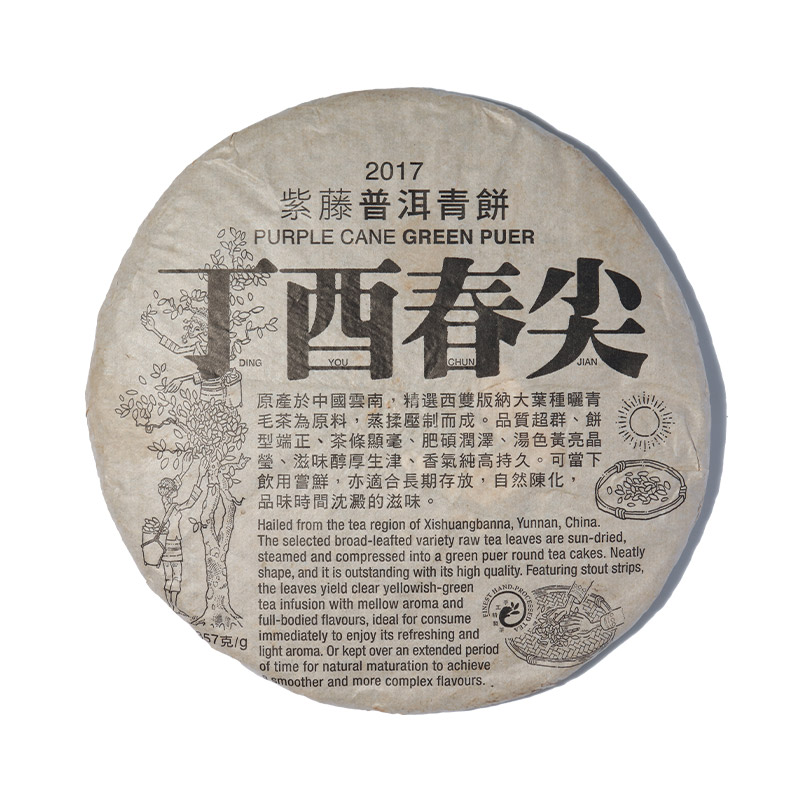 Raw Puer Tea | Ding You Chun Jian 丁酉春尖 Year 2018